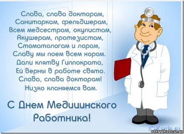 Поздравления доктору в словах