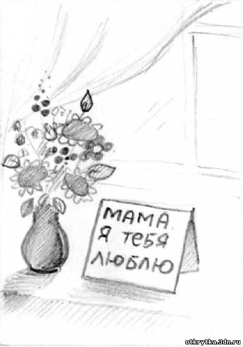 Открытка на день матери своими руками нарисовать