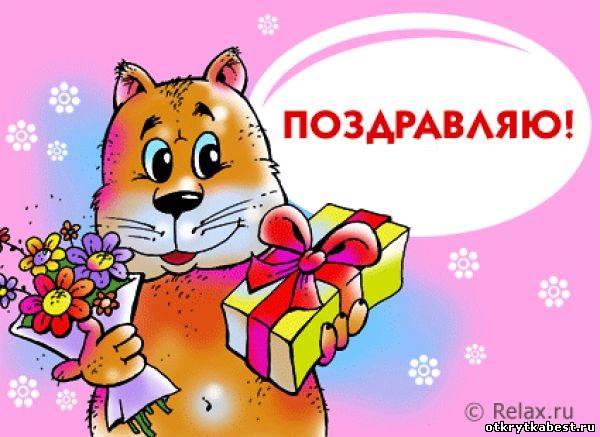 Супер клевые поздравления с днем рождения