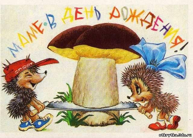 Поздравление грибнику с днем рождения прикольные