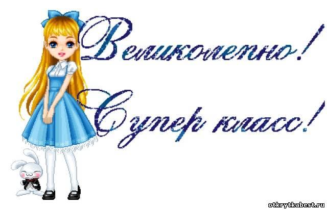 http://otkrytkabest.ru/_ph/123/251642725.jpg