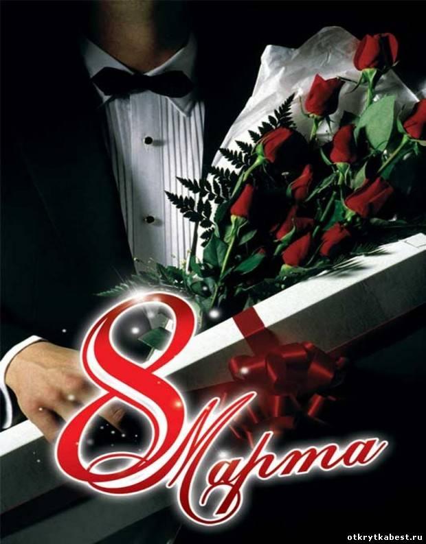 поздравление с 8 марта с цветами фото любви классиков