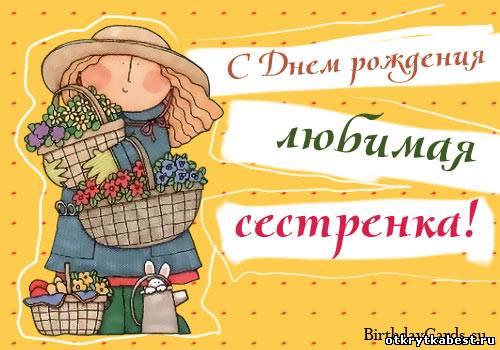 фото открытка с днем рождения сестренка