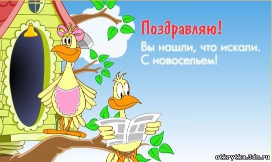 http://otkrytkabest.ru/_ph/275/224515800.jpg