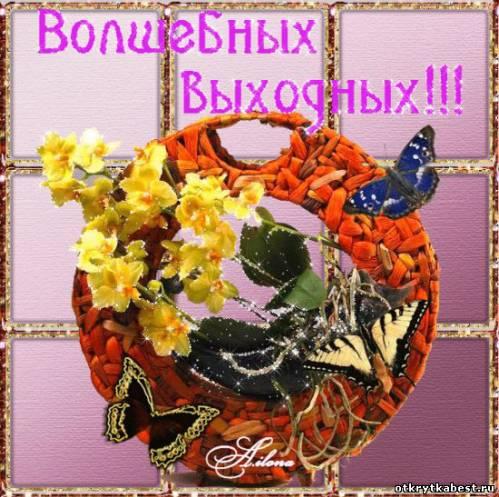 http://otkrytkabest.ru/_ph/288/2/738551870.jpg