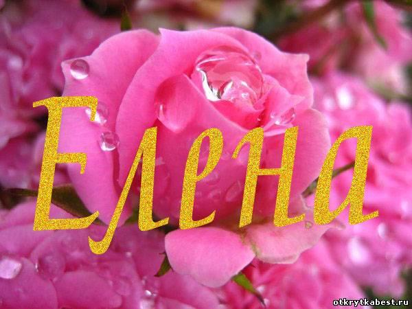 Фото открыток с именами