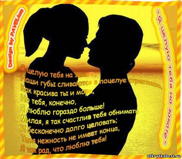 Как я люблю тебя целовать стих