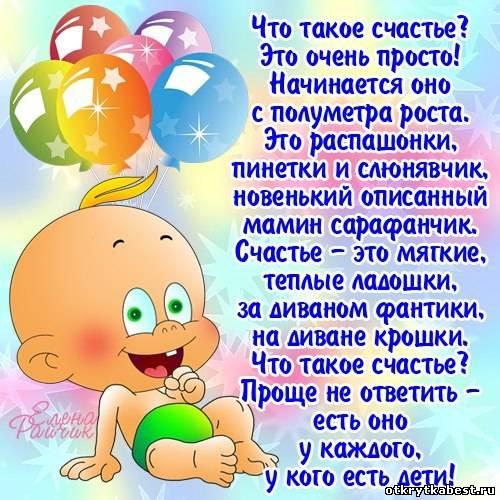 Поздравления веселые для детей