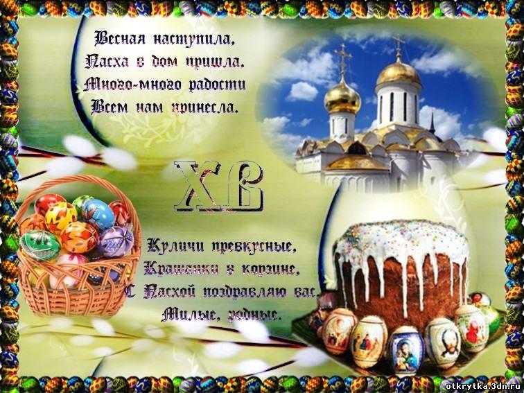 Пасха и поздравления с пасхой христовой