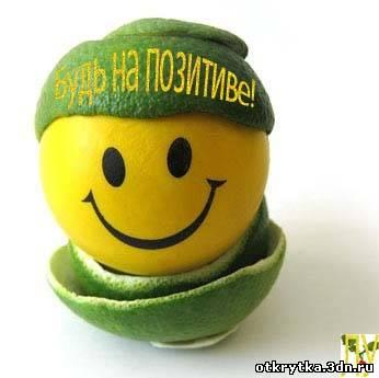 Смайлик) хорошего настроения открытка ...: otkrytkabest.ru/photo/40-0-386