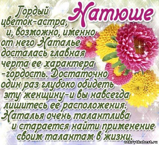 Поздравления на день рождения женщине по имени наташа