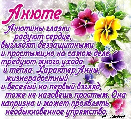 С днем рождения поздравления женщине аня
