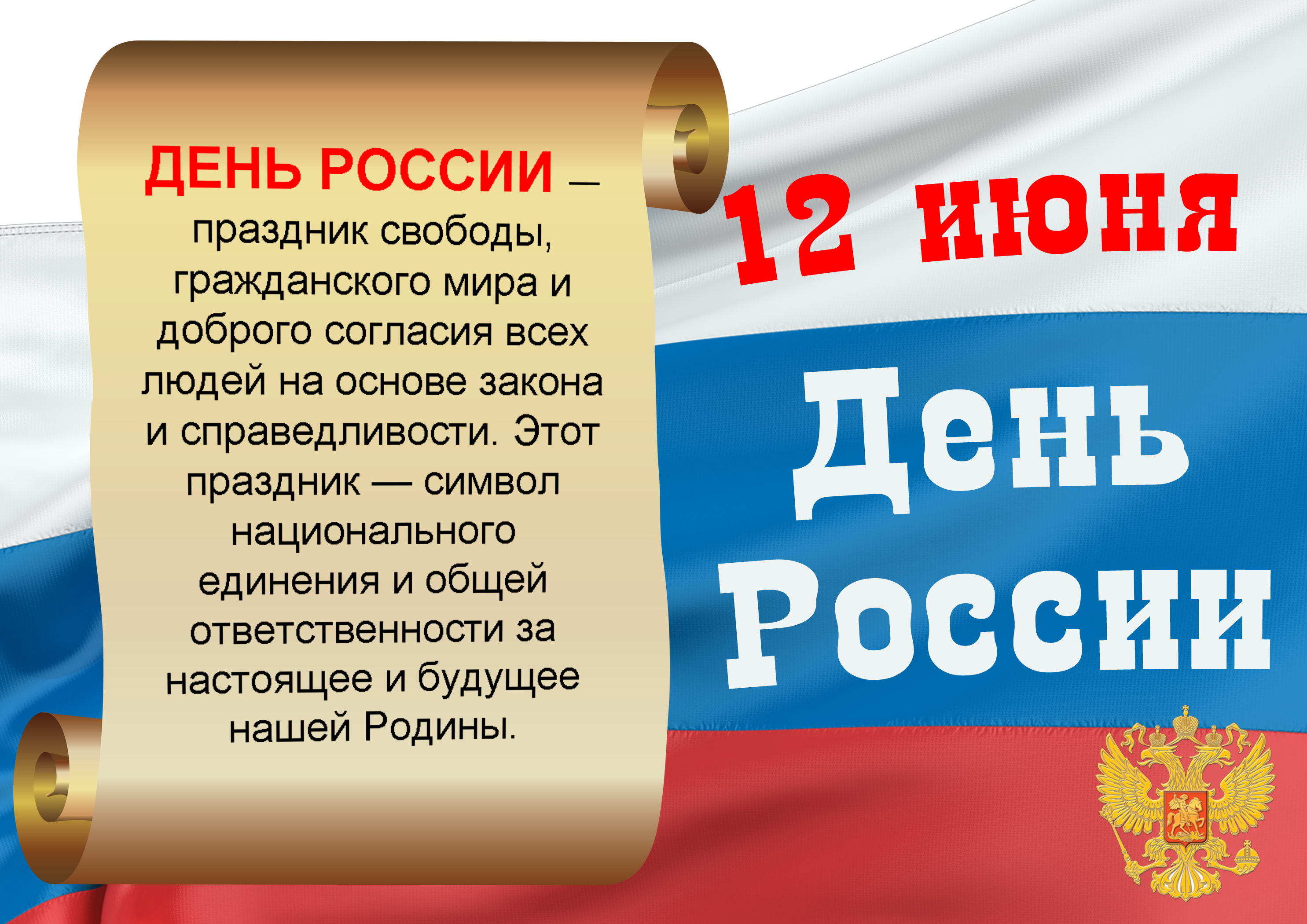 Сценарий к 12 июня день россии в клубе